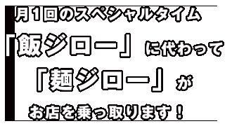 月1回のスペシャルタイム「飯ジロー」に代わって「麺ジロー」がお店を乗っ取ります!